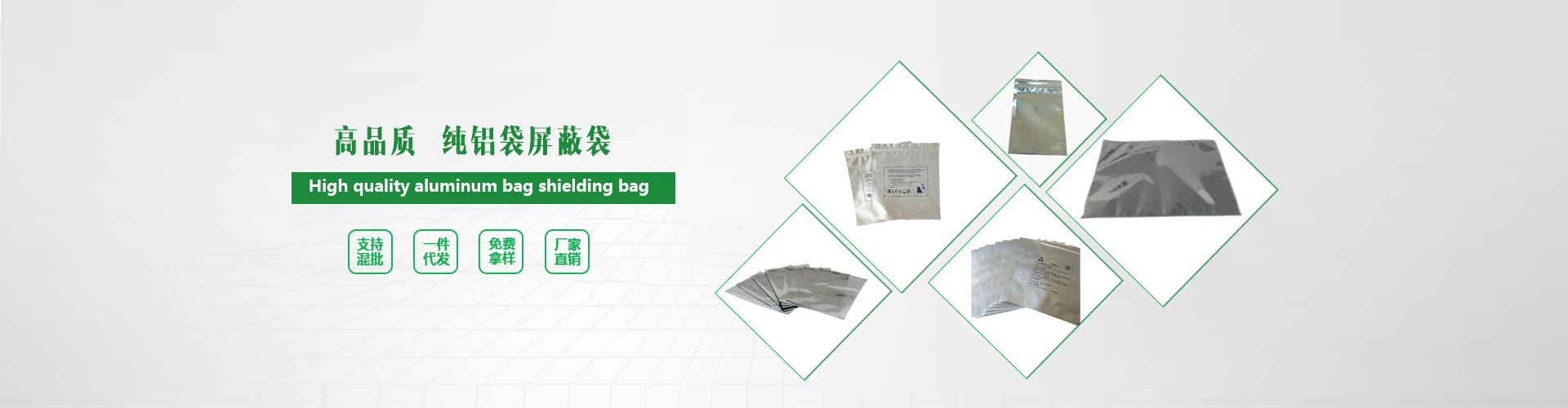 深圳铝箔袋